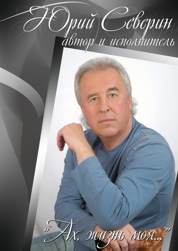 Автор и исполнитель Юрий Северин