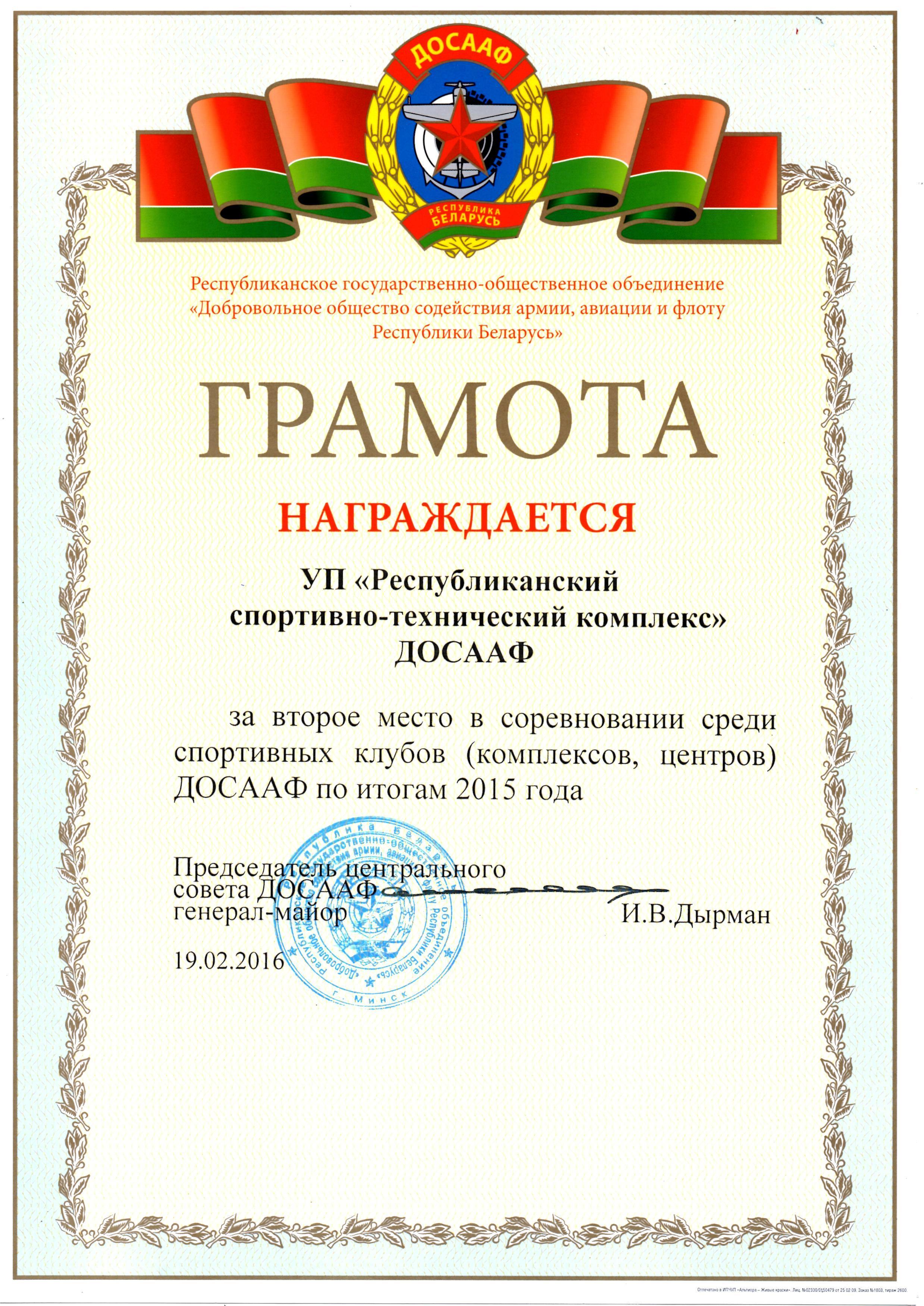 Грамота за 2 место в соревновании спорторганизаций в 2015 году