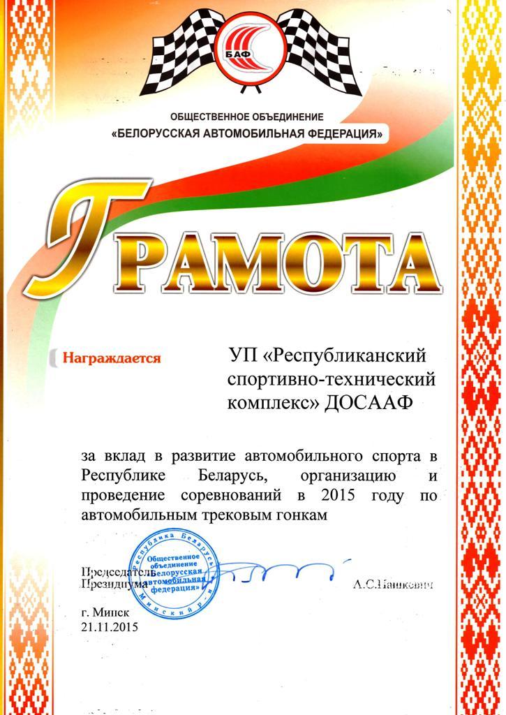 Грамота Белорусской автомобильной федерации
