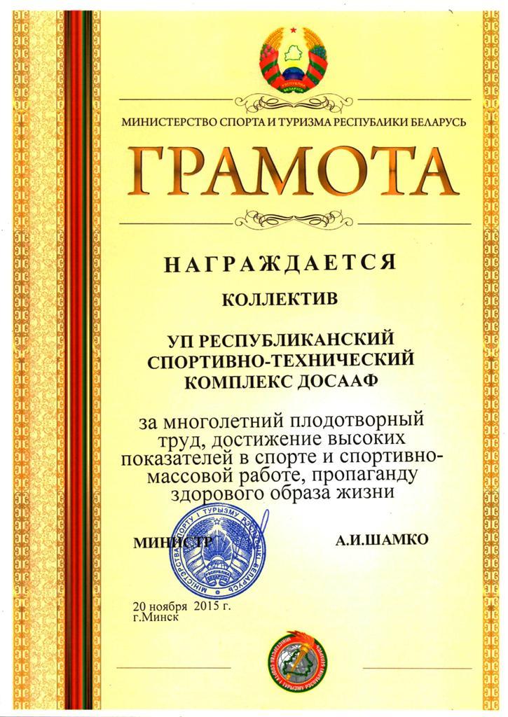 Грамота Министерства спорта и туризма Республики Беларусь